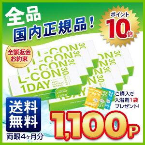 エルコンワンデー 8箱セット【30枚×8箱...