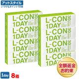 【送料無料】【B1】エルコンワンデー 8箱セット 30枚入 コンタクトレンズ 1日使い捨て ( シンシア エルコン ワンデー L-CON 1DAY LCON )【ポイント10倍】