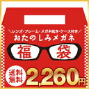 【送料無料】【リクエストOK!】お楽しみメガネ★訳ありメガネ福袋度入り...