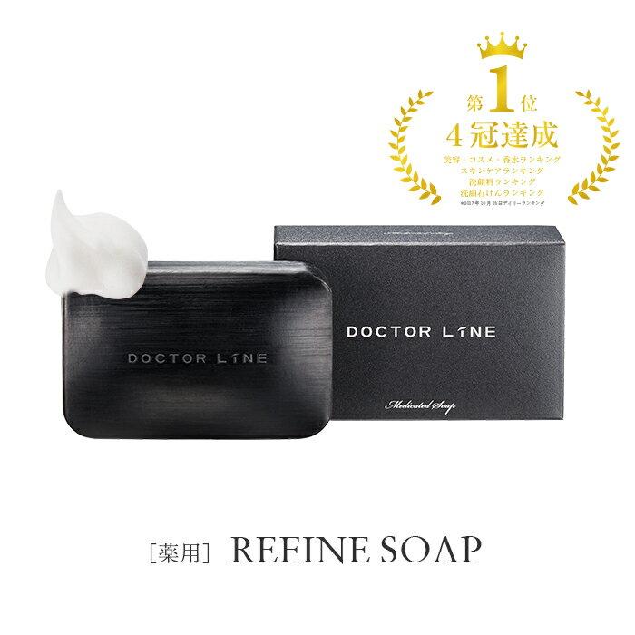 <ランキング1位受賞>薬用リファインソープ100g<医薬部外品>|ドクターライン|枠練り石けん【ドクターズコスメ|ニキビ予防|肌荒れ防止|毛穴|黒ずみ|にきび|角質ケア|洗顔|洗顔石鹸|洗顔石けん|洗顔せっけん|石鹸】