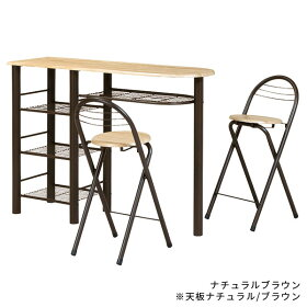 ダイニングテーブルダイニングハイカウンターテーブル3点セットハイタイプナチュラル折り畳み3点セットカウンターテーブル椅子ハイテーブル折りたたみチェアおしゃれコンパクトチェア2脚カウンターバーテーブル折り畳み椅子北欧バーカウンター