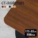 天板 テーブル天板 天板のみ DIY 幅175 奥行85 日本製 北欧 モダン インテリア シンプル おしゃれ リビングテーブル カフェテーブル リビング オフィス 勉強机 ショップ パソコンデスク リビング テレワーク 店舗 ワークテーブル 白 長方形 CT-RGR17585 木目