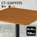 テーブル テーブル天板 天板のみ DIY 幅95 奥行95 北欧 日本製 モダン インテリア シンプル おしゃれ カフェテーブル オフィス ショップ 勉強机 ダイ