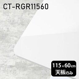 天板 天板のみ 板だけ 机 メラミン パソコンデスク ワークデスク 115cm DIY 長方形 リモートワーク 在宅勤務 作業台 テレワーク テーブルトップ 学習机 勉強机 サイドテーブル センターテーブル コーヒーテーブル カフェテーブル 高級感 日本製 CT-RGR11560 nail