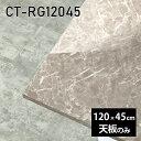 天板 天板のみ 板だけ 机 メラミン パソコンデスク ワークデスク 120cm DIY 長方形 リモートワーク 在宅勤務 作業台 テレワーク テーブルトップ 学習
