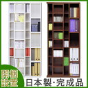 フナモコ 大容量の木製スライド式本棚 完成品 シンプルな本棚 ラック/北欧/スライド書棚/収納力...