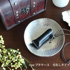 リップクリームホルダー 印鑑ケース プチケース レザー ハンドメイド レザー ブラック 黒 牛皮 ...