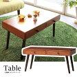 ローテーブル センターテーブル 木製 リビングテーブル 引き出し付きテーブル テーブル ソファーテーブル 引き出し コーヒーテーブル おしゃれ 北欧 机 カフェテーブル 作業台 センター ミッドセンチュリー 可愛い 新生活 リビングインテリアロータイプ