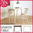 カウンターテーブル 丸テーブル バーテーブル 北欧食卓テーブル ホワイトウォッシュ カフェテーブル モカブラウン おしゃれハイテーブル オシャレ 120 幅120 奥行き45 ダイニングテーブル2人用 ミッドセンチュリー