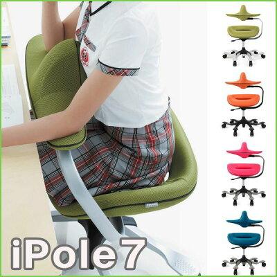 【送料無料】ウリドルチェア iPole7 ウリドゥルチェアー 子供部屋 学習椅子 エステ 書斎家具 オ...