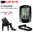 CAT EYE 「キャット アイ」 CC-RD430DW デジタルワイヤレス トリプル 23CCRD430DW サイクル コンピューター