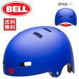 2017 BELL ベル Span スパン マットコバルト S(51-55) 7079174 スケート BMX 子供 ヘルメット 【P】