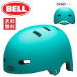 2017 BELL ベル Span スパン マットエメラルド S(51-55) 7079180 スケート BMX 子供 ヘルメット 【P】