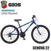 2017 GIOS ジオス GENOVA ジェノア 22 22インチ Giosブルー