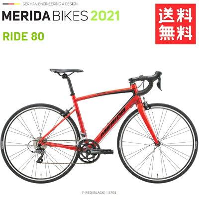 メリダロードバイクメリダライド802019MERIDARIDE80EKRA送料無料