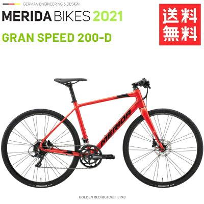 メリダクロスバイクグランスピード200-DMERIDAGRANSPEED200-DER432021モデル送料無料