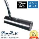 トゥルーロール ゴルフ ベーシックモデル ベント TR-II ブラック パター TRU-ROLL Golf Putter【トゥルーロール】【ゴルフ】【ベント】【ブラック】【パター】【TRU-ROLL】【Golf】【Putter】【あす楽対応】