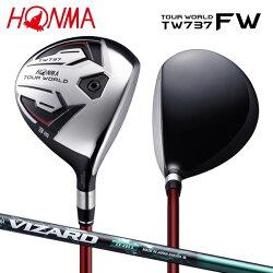 【受注生産】ホンマゴルフツアーワールドTW737FWフェアウェイウッドVIZARDEX-A55カーボンシャフトHONMATOURWORLD