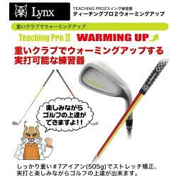 リンクスゴルフティーチングプロ2ウォーミングアップスイング練習器具LYNX素振り練習機