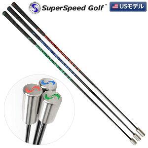【USモデル】 スーパースピード ゴルフ トレーニングシステム 練習器具 飛距離アップ&ヘッドスピードアップ【スイング練習器具】【あす楽対応】