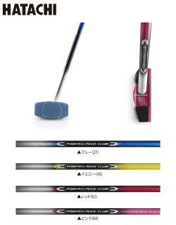 ハタチグラウンドゴルフパワードリッジクラブBH2770右打者テクノロジーシリーズブルー・イエロー・レッド・ピンクHATACHI80cm82cm84cm88cm【その他】