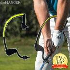 [土日祝も出荷可能]ワトソン ゴルフ ザ・ハンガー the HANGER スイング 練習器具 スイング練習機 ザハンガー シャロースイング ハンドファーストインパクト GGスイング【あす楽対応】