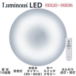 LEDシーリングライト〜6畳用WB50-T06DX