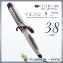 【あす楽!送料無料!】クレイツ(CREATE ION)イオン カールアイロン プロ SR-38…