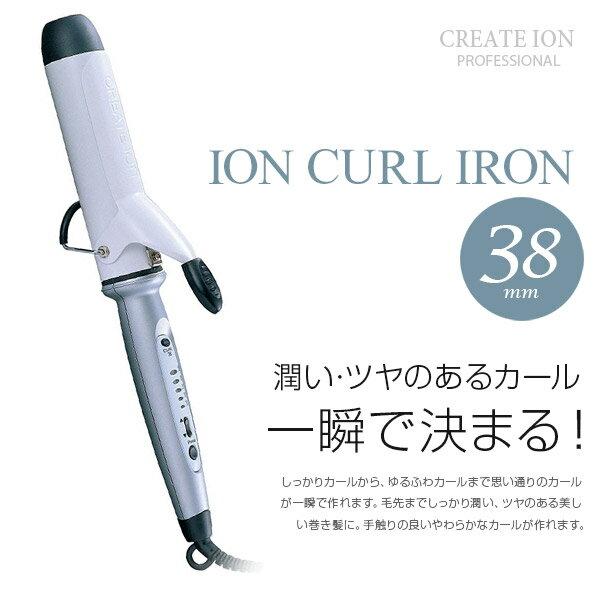 【あす楽!】クレイツ ヘアアイロン イオンカールアイロン 38mm【カールアイロン カール コテ クレイツコテ ヘアーアイロン イオンカール クレイツイオン CREATE ION 直径38mm 38】