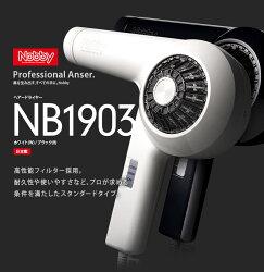 NobbyNB1903ヘアードライヤーホワイト/ブラック