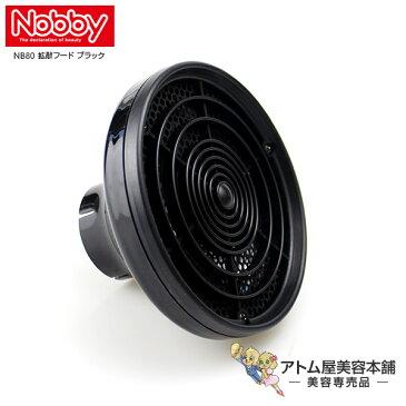 Nobby(ノビー)NB80 拡散フード ブラック【Nobby製品専用付け替えフード ノビィ ヘアドライヤー 拡散フード テスコム Tescom】