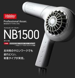 Nobby_ヘアドライヤー_NB1500_ホワイト