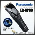 Panasonic(パナソニック)業務用プロリニアバリカンER-GP80-K
