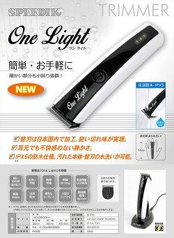 スピーディクコードレストリマーOneLight(ワンライト)IPX5の防水仕様!