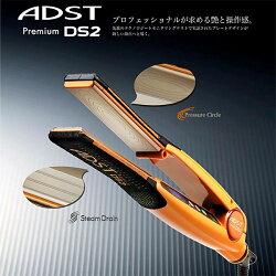 ADSTアドストDS2ストレートアイロン