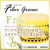 【あす楽!】阪本高生堂 ファイバーグリース 2008 210g<3個セット!>トロピカルフルーツの香り クールグリース