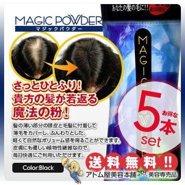 【送料無料!】マジックパウダー 50g ブラック 5本セット【薄毛隠し 薄毛カバー 薄毛対策 白髪隠し 白髪カバー 瞬間増毛 増毛 男女兼用 円形脱毛 クラウン MAGIC POWDER スーパーミリオンヘアーをお使いの方に! 5個 5点】