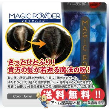 【送料無料!】マジックパウダー 50g グレー【薄毛隠し 薄毛カバー 薄毛対策 白髪隠し 白髪カバー 瞬間増毛 増毛 男女兼用 円形脱毛 クラウン MAGIC POWDER スーパーミリオンヘアーをお使いの方に!】