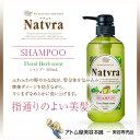 Natvra(ナチュラ)シャンプー 500mL【ダメージケア ダメージ...