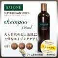 <リニューアル!>サローネスーパーブラウンシャンプー330ml