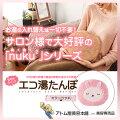 エコ湯たんぽ_蓄熱式コードレス<nuku2(ぬくぬく)>ウサギ