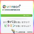 ビタボン(VITABON)ビタミン水蒸気電子タバコ