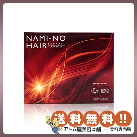 ナミーノヘアーサポート 180粒<髪のサプリ>【NAMI-NO HAIR SUPORT 抜け毛...