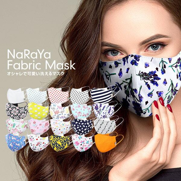 正規販売店 あす楽  NaRaYaナラヤ洗えるマスク女性用1枚入り UV紫外線対策おしゃれオシャレ可愛い繰り返し使える洗える婦