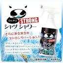 【あす楽!】ひんやりシャツシャワー ストロングミント 500ml【衣類用冷却スプレー ストロングタイ