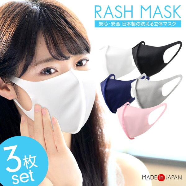 あす楽  洗えるマスク日本製(3枚入り)スポーツマスク夏用マスク冷感マスク水着素材UV99%カットUVカット紫外線対策UPF5