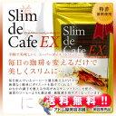 【定形外送料無料!】スリムドカフェEX<スーパーダイエットコーヒー>1...