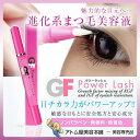 【あす楽!】GFパワーラッシュ 2.7ml まつ毛美容液【ま...