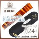 KENT(ケント)携帯用コーム NU24<革ケース&爪やすり...