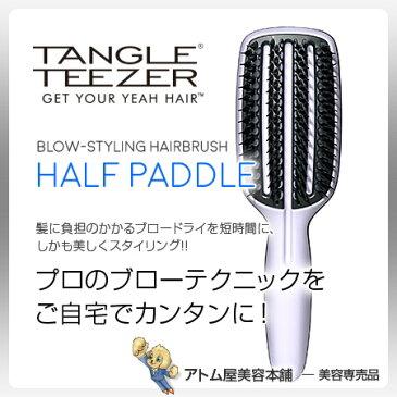 タングルティーザー ブロースタイリング ハーフパドル(ミディアムからロングの普通の髪の量の方へ)【ヘアブラシ ヘアケアブラシ ブラシ ブロードライ ブラッシング ブロー TANGLE TEEZER】
